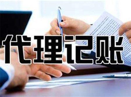 衡水代理记账行业发展