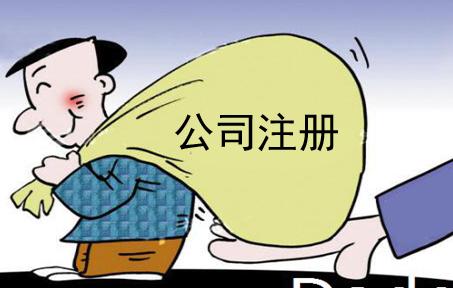 景县注册公司的类型和经营范围的选择