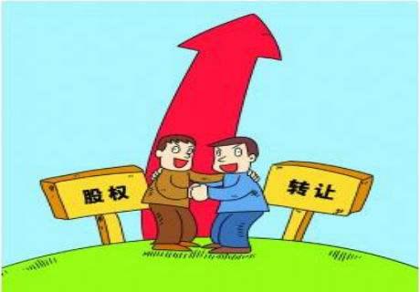 股权转让合同需要注意哪些问题