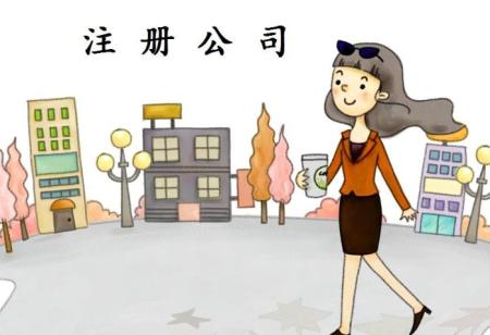 武邑注册公司流程