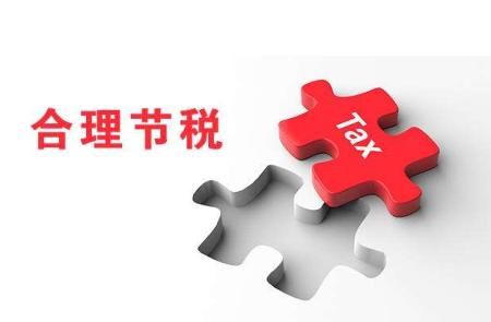企业税务筹划方案