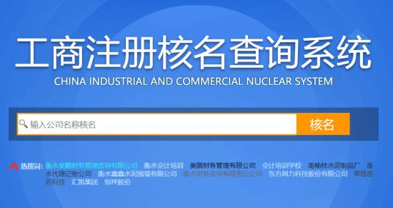 冀州注册公司核名