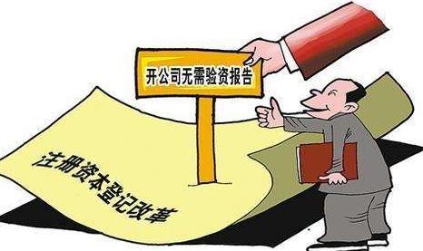 在景县注册一个公司的流程有哪些