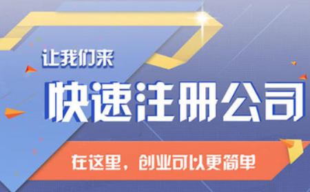 阜城公司注册为什么建议选择代理机构