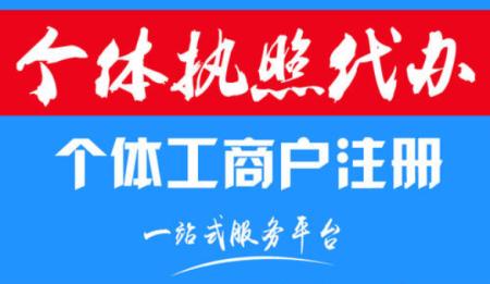 阜城个体工商户注册流程