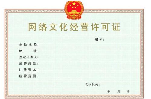 网络文化经营许可证怎么申请