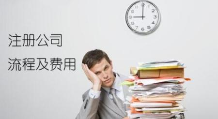 景县注册公司流程