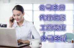 代理机构注册公司收费标准