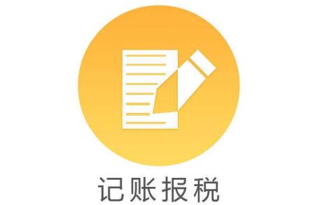 个体户记账报税流程