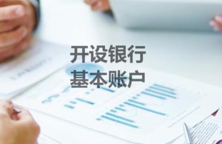 衡水公司注册开立银行账户