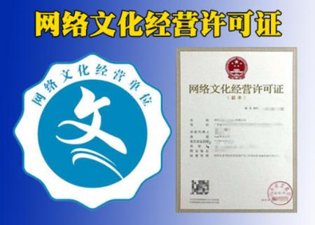 办理文网文许可证