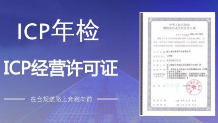 ICP许可证申请条件