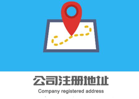 没有地址怎么注册公司